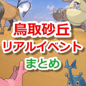 ポケモンGO鳥取砂丘でリアルイベント開催