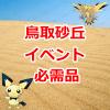 【ポケモンGO】鳥取砂丘イベント攻略!持ち物編