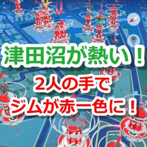 ポケモンGOジムの聖地津田沼