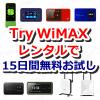 Try WiMAXレンタルでWiMAXを15日間無料でお試しできるよ!いつでもどこでもWi-Fi空間!