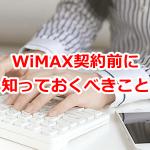自宅の通信環境をWiMAXにする前に知っておくべきことを教えるよ!