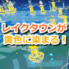 【ポケモンGO】ジムの聖地レイクタウンが黄色に染まる!粘り強い防衛とチームワークで敵チームを撃破