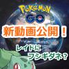 【ポケモンGO】新公式動画公開!レベル3のレイドにフシギダネの影が…?