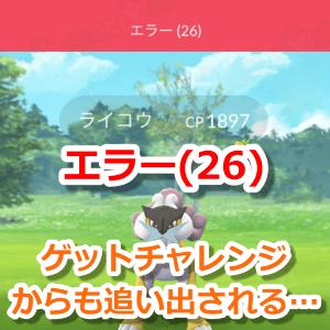 ポケモンGOエラー26ゲットチャレンジ