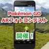 【ポケモンGO】Pokémon GO ARフォトコンテスト公式開催!InstagramでAR写真を投稿しよう