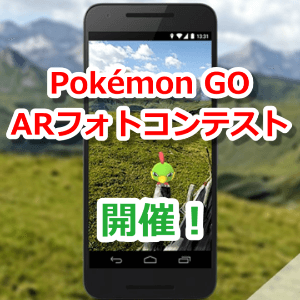 PokémonGO ARフォトコンテスト