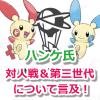 【ポケモンGO】ハンケ氏が対人戦&第三世代実装について言及!