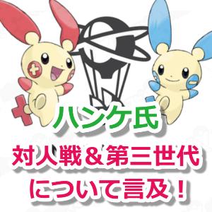 ポケモンGOハンケ氏インタビュー対人戦第三世代