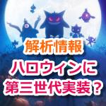 【ポケモンGO】ハロウィンに第三世代実装?新起動画面&シオンタウンアレンジBGMが追加
