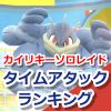 【ポケモンGO】カイリキーソロレイド!技別タイムアタックランキング