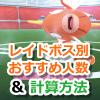 【ポケモンGO】レイドボス別おすすめトレーナー人数一覧&計算方法