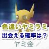 【ポケモンGO】ヤミラミの色違いに出会える確率はどれくらい?