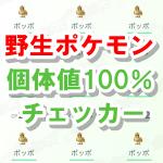 【ポケモンGO】野生ポケモン個体値100%チェッカー