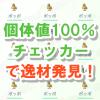 【ポケモンGO】個体値100%を逃がさない「野生ポケモン個体値100%チェッカー」を活用!