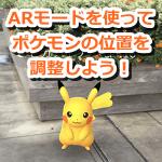 【ポケモンGO】ポケモンが画面上部や左右に動いて捕まえにくいときはARモードが使えるよ!