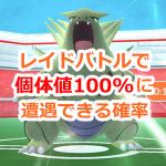 【ポケモンGO】レイドバトルで個体値100%のボスをゲットできる確率は?