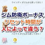 【ポケモンGO】1日に100ポケコイン?ジムコイン上限のリセット時間は人によって違う説