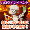【ポケモンGO】ハロウィンイベントで新しいポケモンは登場する?ドーブル実装に期待が高まる!
