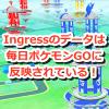 【ポケモンGO】Ingressのデータは毎日ポケモンGOに反映されている!