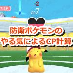 【ポケモンGO】防衛ポケモンのCPは四捨五入計算!CP10のポケモンのやる気について調査