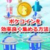 【ポケモンGO】ポケコインを効率良く集める方法!時間や場所を見極めよう