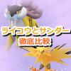 【ポケモンGO】ライコウとサンダーはどっちが強い?2匹のポケモンを徹底比較