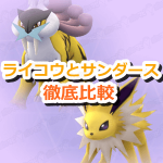 【ポケモンGO】ライコウとサンダースはどっちが強い?2匹のポケモンを徹底比較