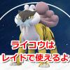 【ポケモンGO】ライコウはレイドバトルで使えるよ!30レベルに強化したライコウの強さを検証