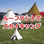 折りたたみ式ルーフテントでSkycamp(スカイキャンプ)しよう!