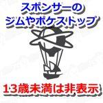【ポケモンGO】13歳未満のプレイヤーの画面にはスポンサーのポケストップ・ジムが表示されない