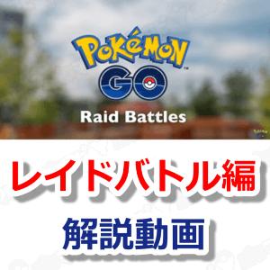 ポケモンGOレイドバトル解説動画