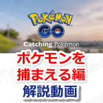 【ポケモンGO】ポケモンを捕まえる編!初心者向け公式動画を日本語で解説