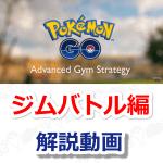 【ポケモンGO】ジムバトル編!初心者向け公式動画を日本語で解説