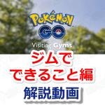 【ポケモンGO】ジムでできること編!初心者向け公式動画を日本語で解説