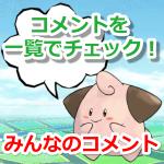 【ポケモンGO】記事へのコメントを一覧で確認できるようになったよ!