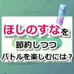 【ポケモンGO】ほしのすなを徹底的に節約しつつ、ジムバトルやレイドバトルを楽しむ方法