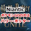 【ポケモンGO】Nianticがハリー・ポッターの新ARゲーム「Wizards Unite」開発を発表!
