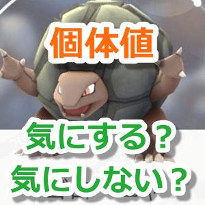 ポケモンGO個体値