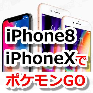 iPhone8・iPhoneXでポケモンGO