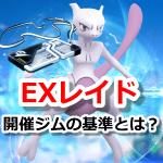 【ポケモンGO】EXレイド開催ジムの基準とは?巣との関係性はあるの?