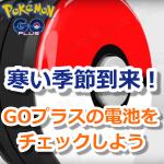 【ポケモンGO】ポケモンGOプラスの電池の選び方~長持ち派?コスト派?