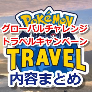 ポケモンGOグローバルチャレンジ&トラベルキャンペーン