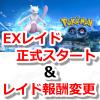 【ポケモンGO】EXレイド正式スタート!レイドバトル報酬も一部変更へ