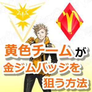 ポケモンGO黄色チームインスティンクトジムバッジ
