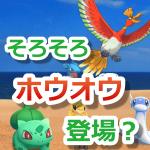【ポケモンGO】鳥取砂丘イベントでホウオウは来る?EXレイドで一般解放なのか!?
