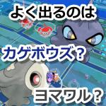 【ポケモンGO】カゲボウズの出現率は上がってる?むしろヨマワルのほうが出る?