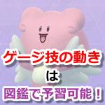 【ポケモンGO】バトル時の相手ポケモンの動きは予習できる!ゲージ技の避けミスを防ごう