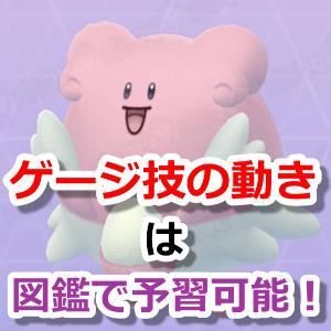 ポケモンGOゲージ技の動き図鑑