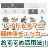 【ポケモンGO】レイド&タマゴ個体値チェッカー活用法!レイドボス捕獲前にもおすすめ