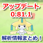 【ポケモンGO】最新アップデート(0.81.1)解析情報まとめ!「はめつのねがい」など新技データも追加